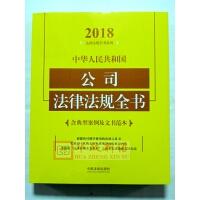 正版 中华人民共和国公司法律法规全书(含典型案例及文书范本)(2018年版) 中国法制出版社