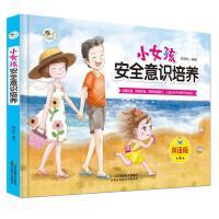 小女孩安全意识培养 精装绘本双语版