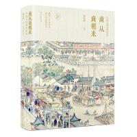 商从商朝来:中国人经商的历史