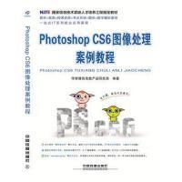 国家信息技术紧缺人才培养工程指定教材:Photoshop CS6图像处理案例教程 传智播客高教产品研发部 编著 中国铁