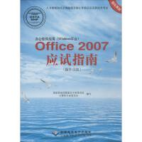 办公软件应用(Windows平台)Office2007应试指南 北京希望电子出版社