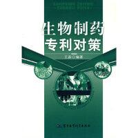 生物制药对策 王磊著 军事医科出版社