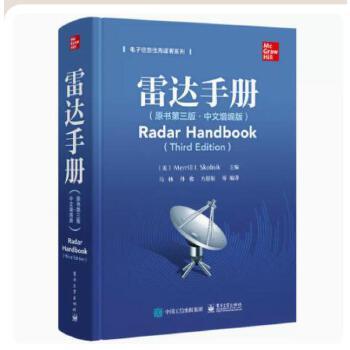 正版 雷达手册 第三版 第3版 斯科尼克 雷达科技原理书籍 雷达应用 雷达技术体制及有关参考文献手册 电子工业出版社