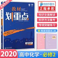 教材划重点化学必修二人教版 2020年新版高一化学必修2教材讲解