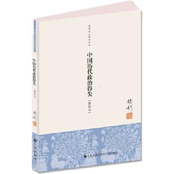 中国历代政治得失(平)(pdf+txt+epub+azw3+mobi电子书在线阅读下载)