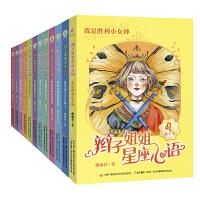 辫子姐姐星座心语合集(套装共12册)