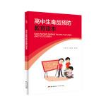 高中生毒品预防教育读本