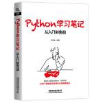 Python学习笔记:从入门到实战