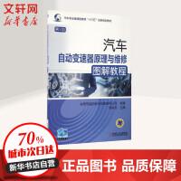 汽车自动变速器原理与维修图解教程(第2版) 谭本忠 主编