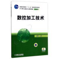 数控加工技术/姚新 机械工业出版社