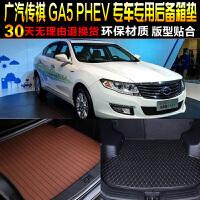 15/16/17款广汽传祺GA5 PHEV增程版专用尾箱后备箱垫脚垫配件