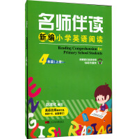 新华书店正版 大音名师伴读新编小学英语阅读4年级上册书
