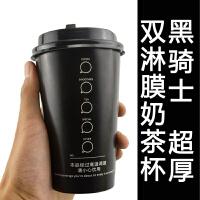 一次性咖啡纸杯加厚奶茶杯打包杯子黑色冷饮杯带盖双淋膜定做
