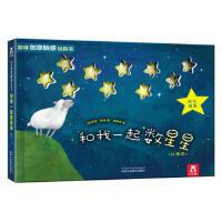 0-3岁趣味创意触感玩具书-和我一起数星星