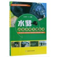 送书签~9787109246911-水貂高效养殖关键技术(sj)/ 王利华 / 中国农业出版社