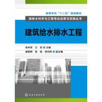给排水科学与工程专业应用与实践丛书--建筑给水排水工程(张林军) 9787122189080 张林军,王宏 庞朝晖,陈