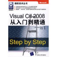 【新书店正版】Visual C# 2008从入门到精通(微软技术丛书) (英)夏普 清华大学出版社
