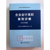 正版 2020年新版企业会计准则案例讲解 2020年版 立信会计出版社 企业会计准则培训指定用书