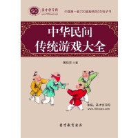 [3D电子书]圣才学习网・中华民间传统游戏大全(仅适用PC阅读)