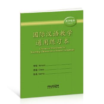 国际汉语教学通用练习本 田字格本