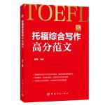 托福综合写作高分范文 托福小红书系列