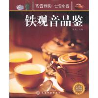 铁观音品鉴陈龙 主编FX化学工业出版社9787122089168