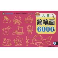 儿童简笔画6000例(全新修订版)(2) 王金玲 编绘