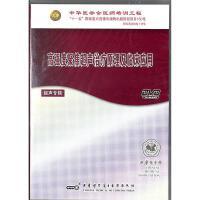 高强度聚焦超声治疗原理及临床应用DVD( 货号:2000019848202)