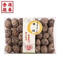 香港启泰 启华 香菇300g礼盒装 冬菇 煲汤菌菇干货 菇香浓郁 肉厚鲜美