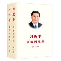 习近平谈治国理政(中文简体)第一卷和第二卷