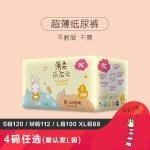 纸尿裤L100片超薄男女婴儿夏季尿不湿 SMXL非拉拉裤纸尿片 y8e