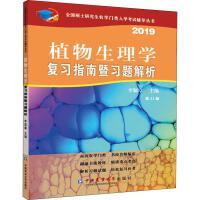 植物生理学复习指南暨习题解析 第11版 2019 中国中国中国农业出版社出版社大学出版社