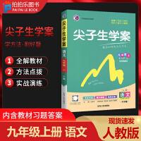 尖子生学案九年级上册语文 人教版