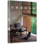 有格调的小家 X-Knowledge出版社著 在小小的家里也能享受有品质的生活 13座迷你住宅设计过程与温暖故事 南海