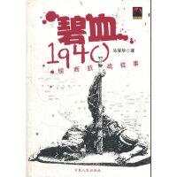 碧血1940(绥西抗战往事)/金骆驼丛书,马濯华,宁夏人民出版社9787227038054