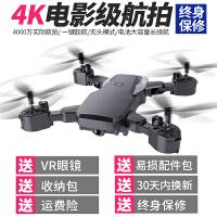 遥控飞机无人机航拍4K高清专业小学生小型折叠四轴飞行器儿童玩具