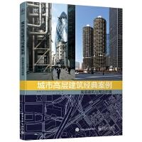 城市高层建筑经典案例:高层建筑与周边环境