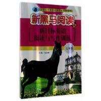 英语阅读与写作训练.七年级 新黑马阅读丛书
