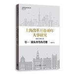 上海改革开放40年大事研究・卷一・排头兵与先行者