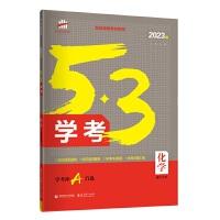 曲一线 化学 53学考 学考冲A首选 浙江专用 2023版 五三