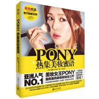 PONY热集美妆蜜语 (韩)朴惠敏 新世界出版社