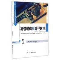 英语朗读与复述教程/中国人民大学实施系列教材 田朝霞