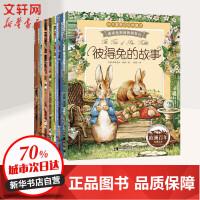 彼得兔和他的朋友们(8册) 西南师范大学出版社