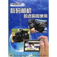 数码相机的选购和使用(1片装)DVD( 货号:7880985767)