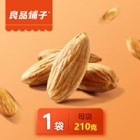 良品铺子扁桃仁(盐�h味)210g/袋 坚果休闲零食