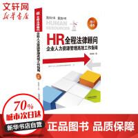 HR全程法律顾问:企业人力资源管理高效工作指南:HR、商务人士、企业管理人员、劳动法律师、企业法律顾问的推荐宝典(增订