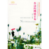 【二手旧书9成新】水边的挪威甘菊 小额 新世界出版社 9787801872685