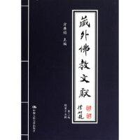 藏外佛教文献 第二编 总第十五辑 方广�_ 中国人民大学出版社