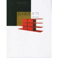 实木家具――材料的魅力:当代家具设计 吕莲 东南大学出版社