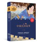 中国民间故事四年级五年级课外书神话故事三年级中华传说民间故事精选四五传统文化故事书8-15岁小学生课外课外阅读儿童